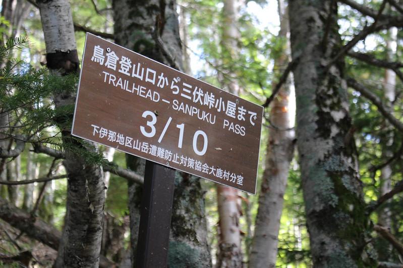 20170924-塩見岳(kuma)_0013.jpg