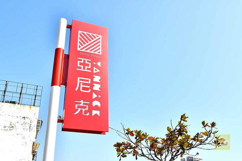 亞尼克台南安平店02