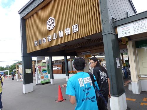 日本一有名な動物園にきました