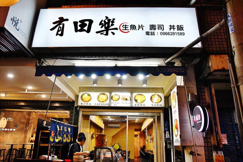 有田樂日本料理15