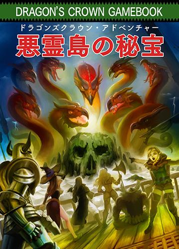 gamebook01