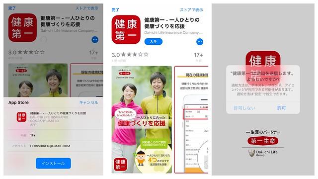 第一生命 健康応援アプリ 健康第一