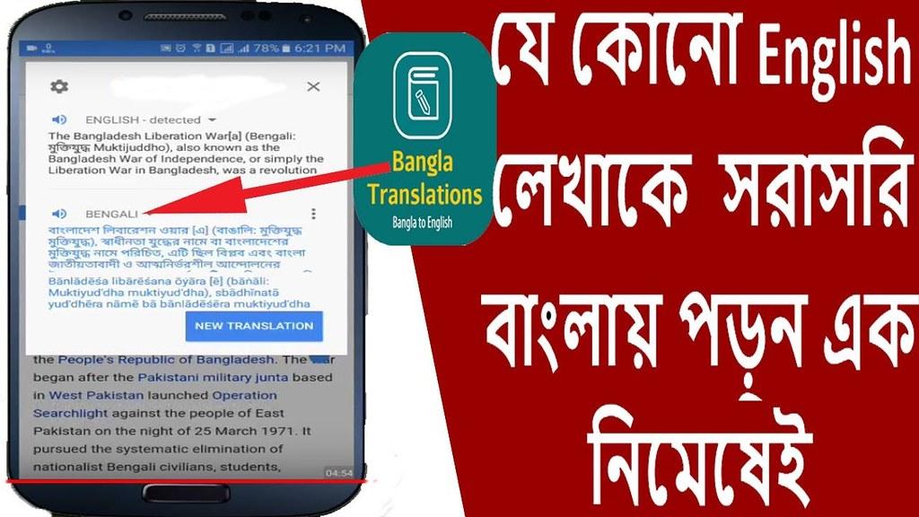 Directly Translate English Language into Bengali | How To