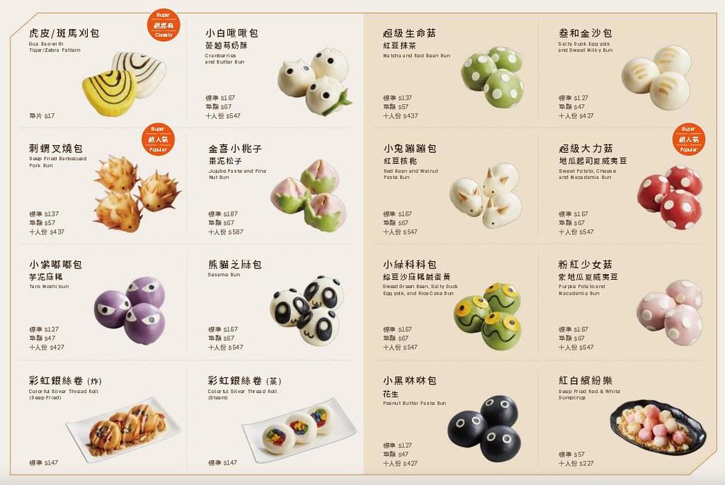 台北東區中式合菜餐廳推薦參和院菜單價位訂位 (2)