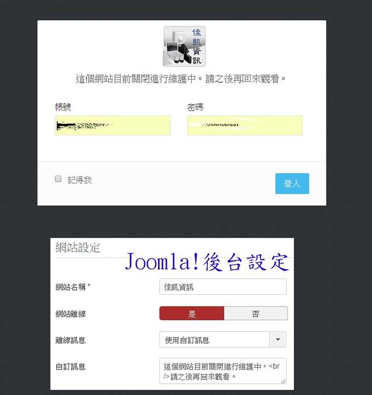 Joomla!設定網站離線,前台就無法直接瀏覽