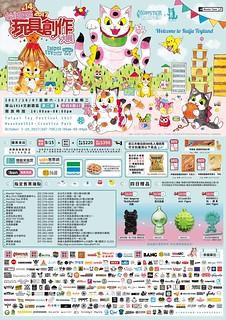 來囉!來囉!【2017 第十四屆台北國際玩具創作大展】相關攤位資訊正式公佈!!