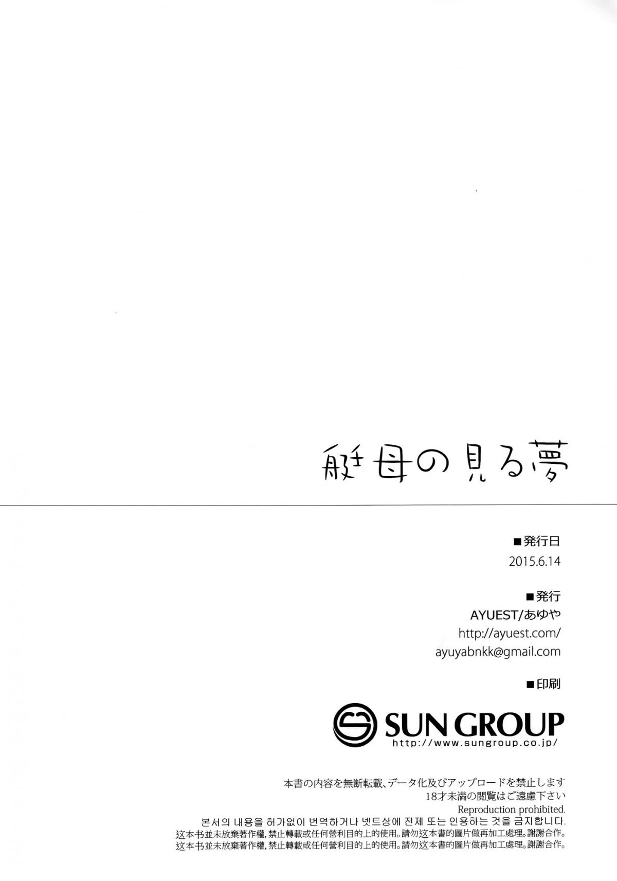 HentaiVN.net - Ảnh 13 - 艇母の見る夢 - Oneshot
