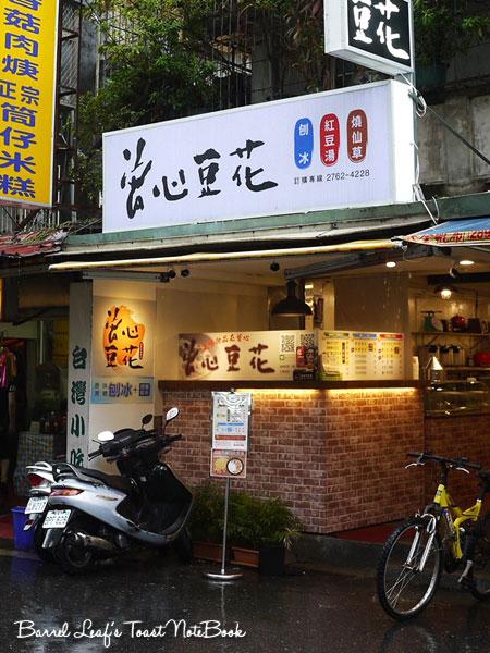 曾心豆花 tseng-xing-douhua (1)