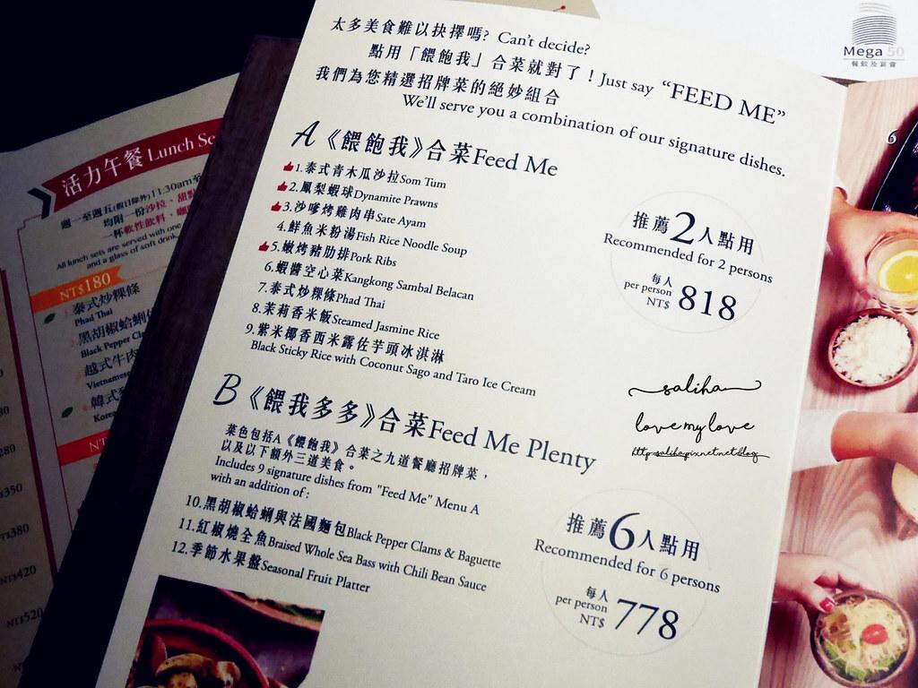 板橋車站附近餐廳Asia 49亞洲料理及酒廊 (21)