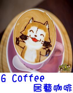 G Coffee 居藝咖啡-小
