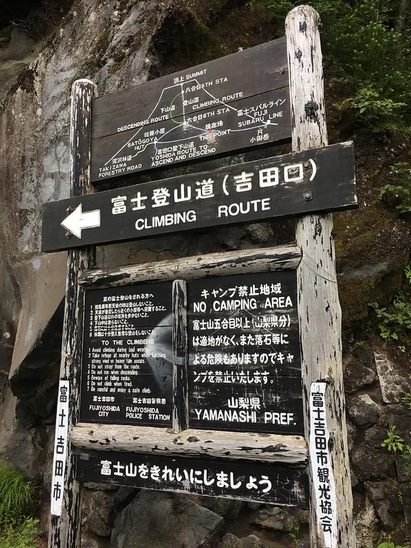 富士山登山口吉田口