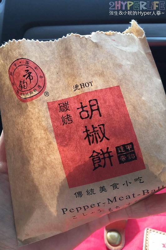 帝鈞胡椒餅 (10)