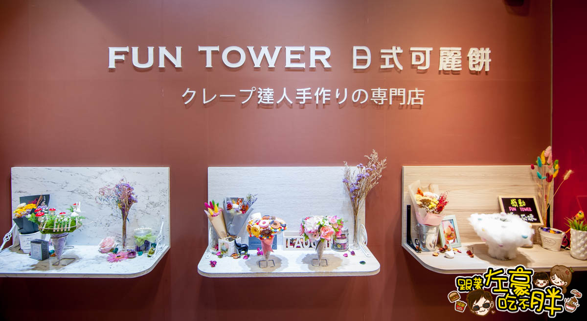 fun tower高雄明華店-15