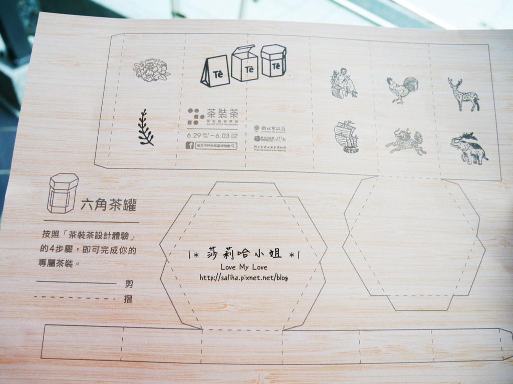 坪林茶業博物館 (34)