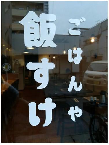 fukuoka_meshisuke6