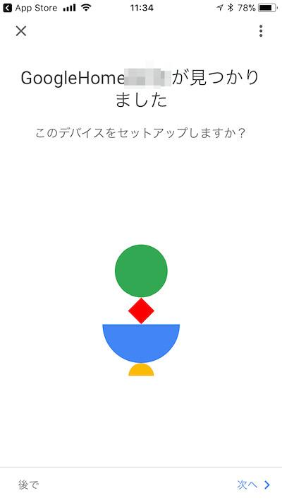 Google Homeが見つかりました