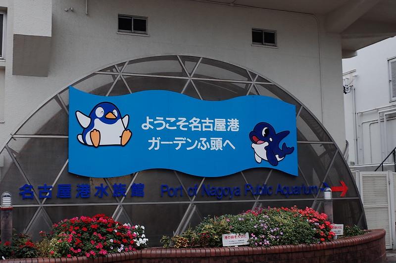 名古屋港水族館入口