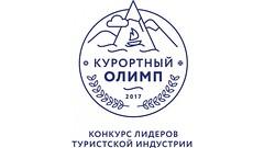 «Курортный Олимп» пройдет в новом формате
