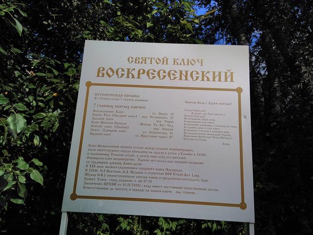 Семь главных святых ключей Томска