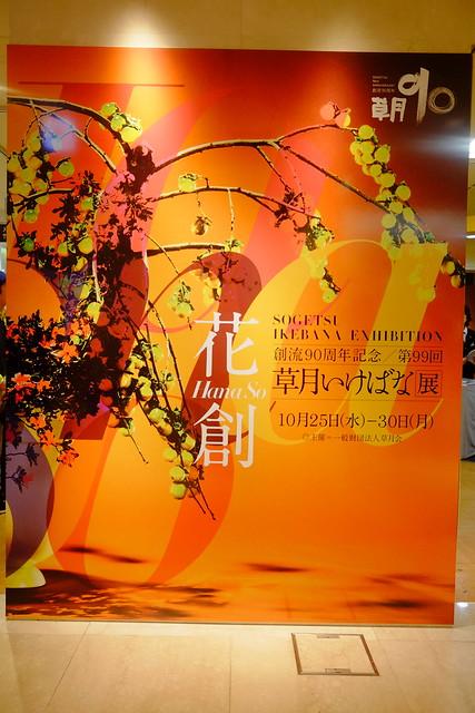 Sogetsu Hana Sou