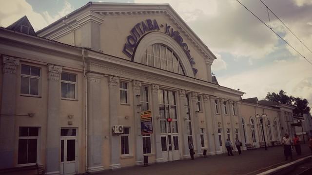Вокзал Полтава-Київська