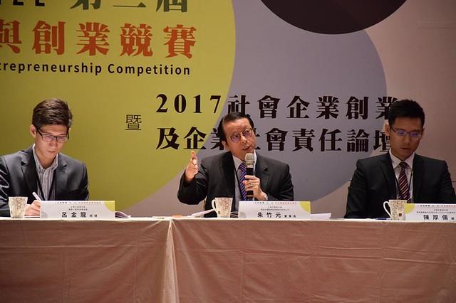 尤努斯獎:第二屆社會創新與創業競賽暨2017社會企業創業與企業社會責任論壇