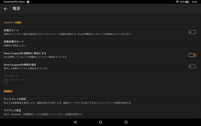 Amazon Fire HD 10 設定一覧詳細 (4)