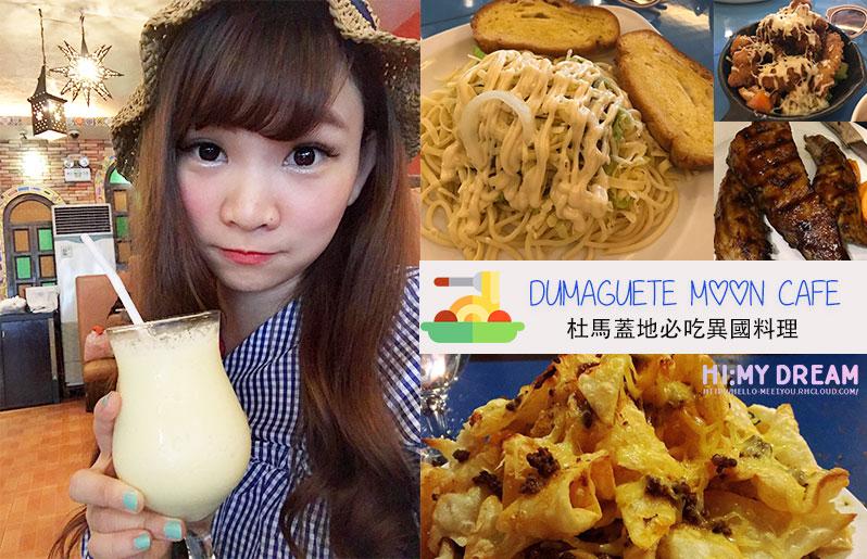 [菲律賓杜馬蓋地7天6夜] 杜馬蓋地Dumaguete moon cafe 必吃異國料理 氣氛超好的餐廳 好喝的綠芒果SHAKE