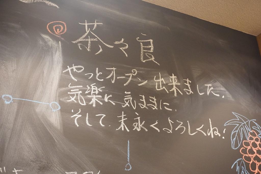 茶々良(新江古田)