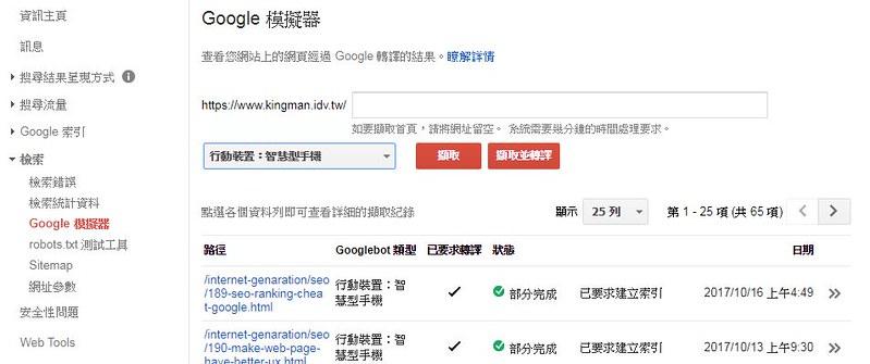 Google網站管理員(GSC)的Google模擬器工具畫面