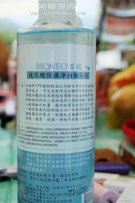 百妮BiONEO玻尿酸卸妝液使用說明
