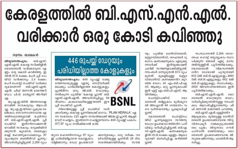 BSNL News 21-10-2017