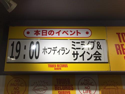 タワーレコード渋谷店 帰ってきたホフディラン ミニライブ&サイン会