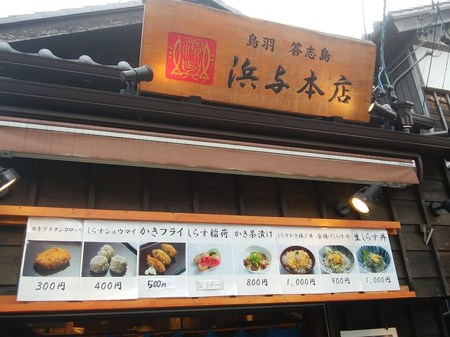 mie-ise-hamayo-honten-menu-01