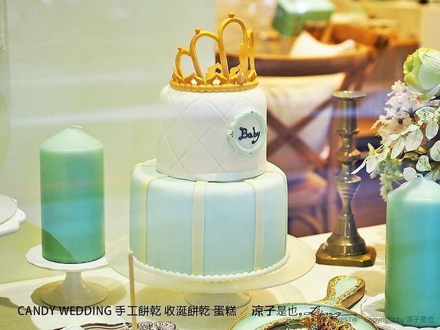 CANDY WEDDING 手工餅乾 收涎餅乾 蛋糕 18