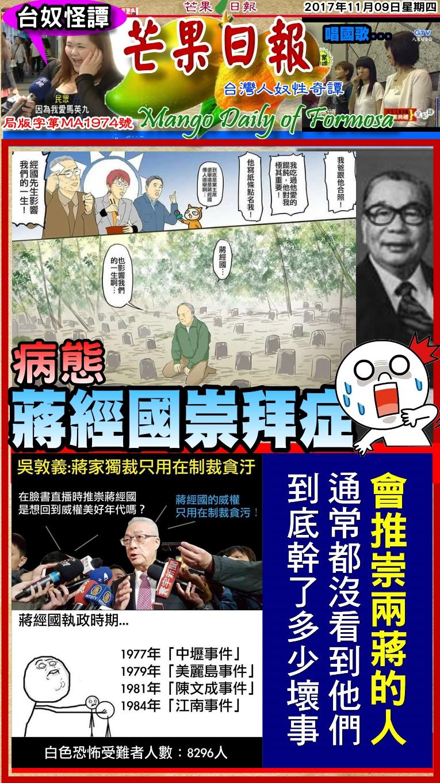 171109芒果日報--台奴怪譚--病態蔣經國崇拜,扭曲事實荒謬劇