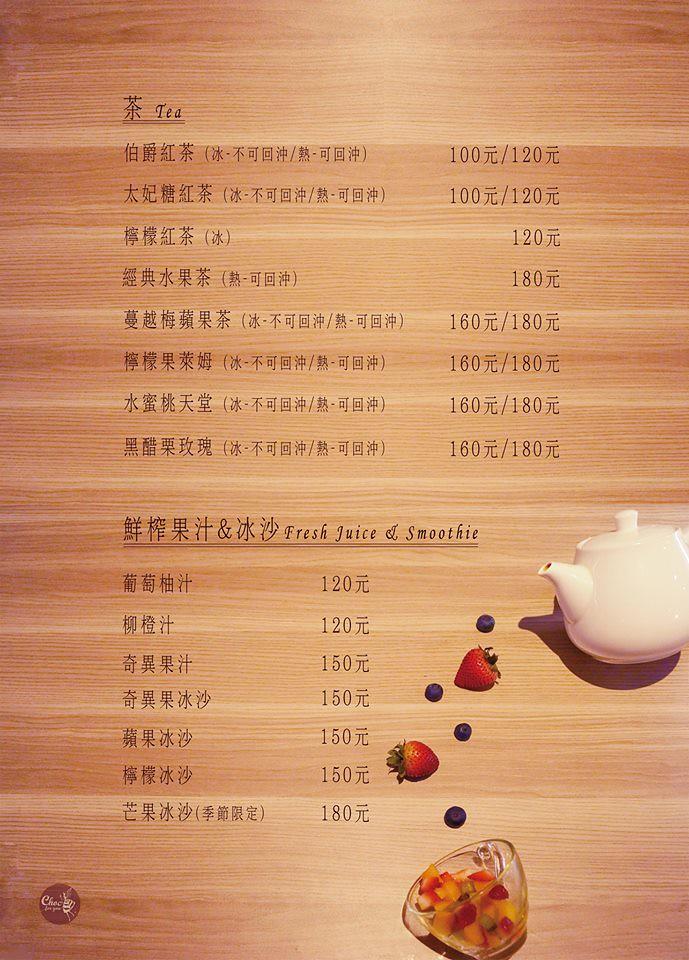 台北中山站choc for you菜單價位menu訂位 (1)