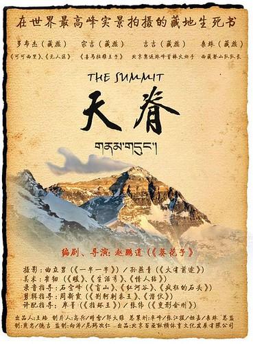 La cima película tibetana cine tibetano