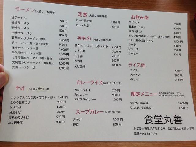 rishiri-island-maruzen-syokudo-menu-01