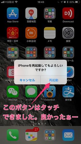 iphone_freeze02