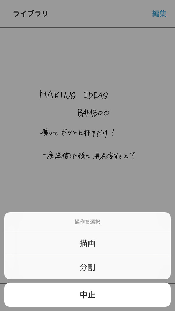 bambooアプリ分割ボタン