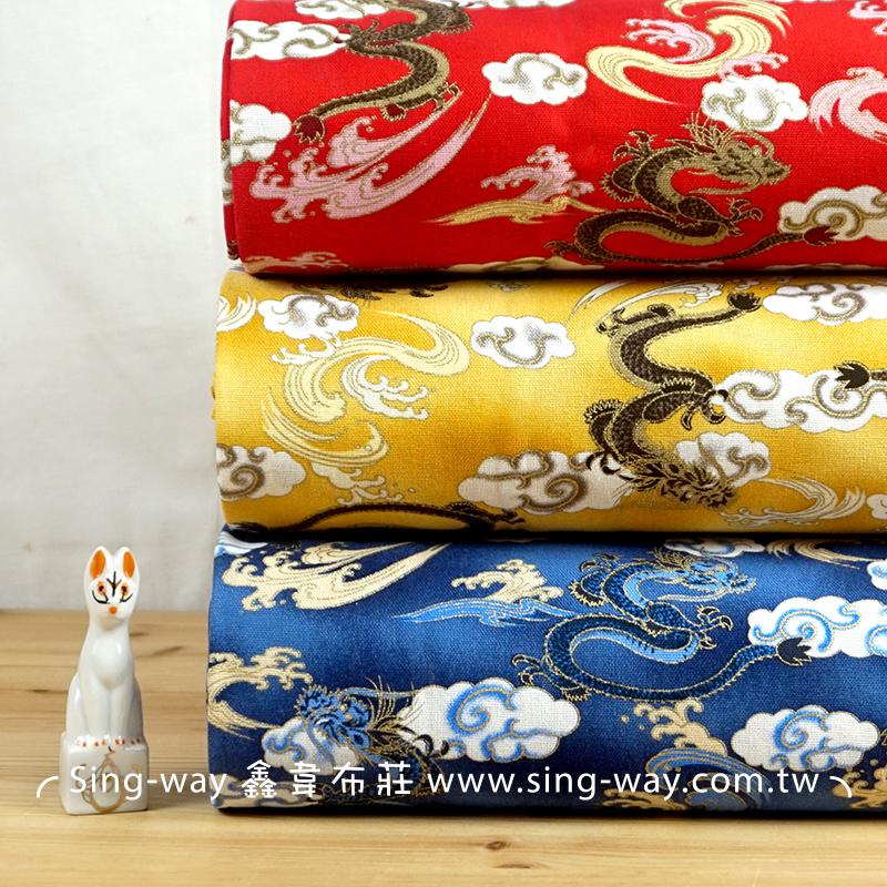 燙金飛龍祥雲 (大特價) 中國風 吉祥遊龍 飛龍乘雲 節慶佈置 紅包袋 手工藝DIy拼布布料 CF550621