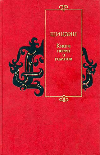 Шицзин. Книга песен и гимнов
