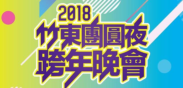 2018竹東跨年-1
