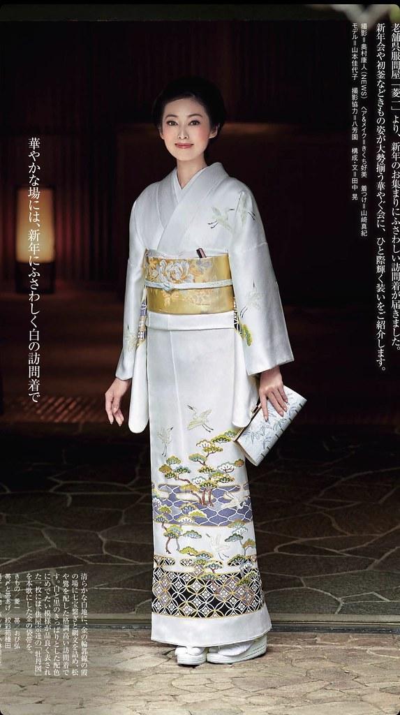 Люди в кимоно IMG_6612