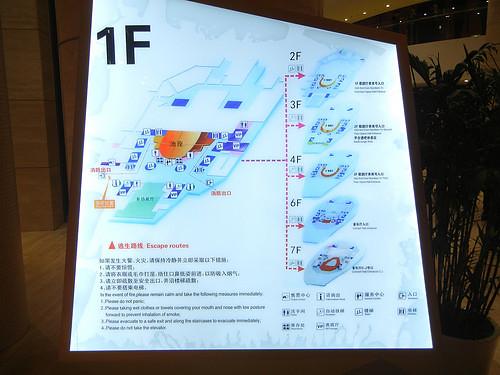 DSCN1211 - Shengjing Grand Theatre, Shenyang