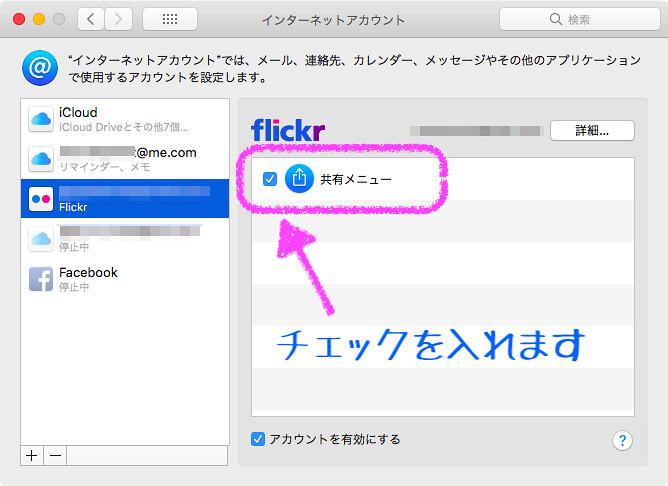 C011Flickrあり