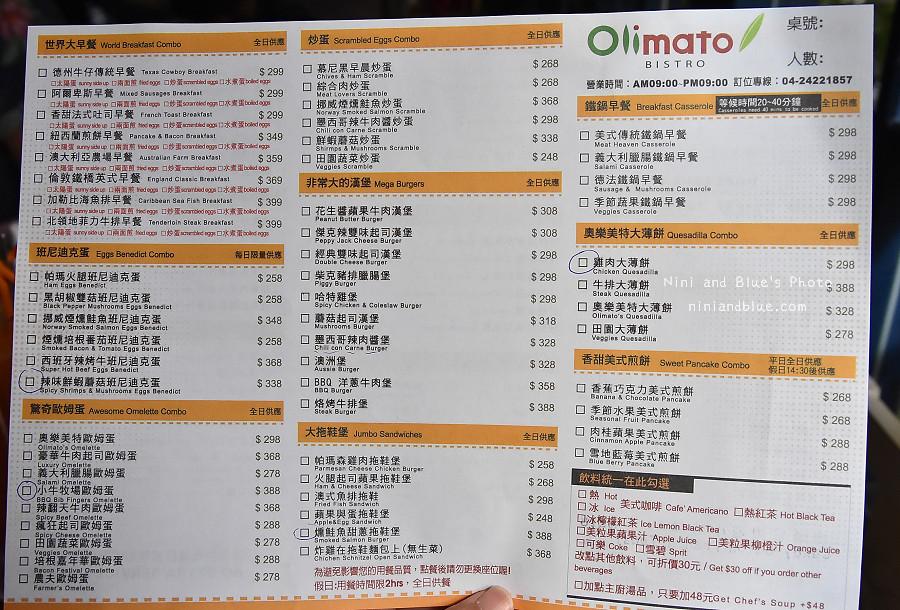 台中早午餐價位菜單奧樂美特17