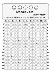 1.スマイルカレンダー2018年版