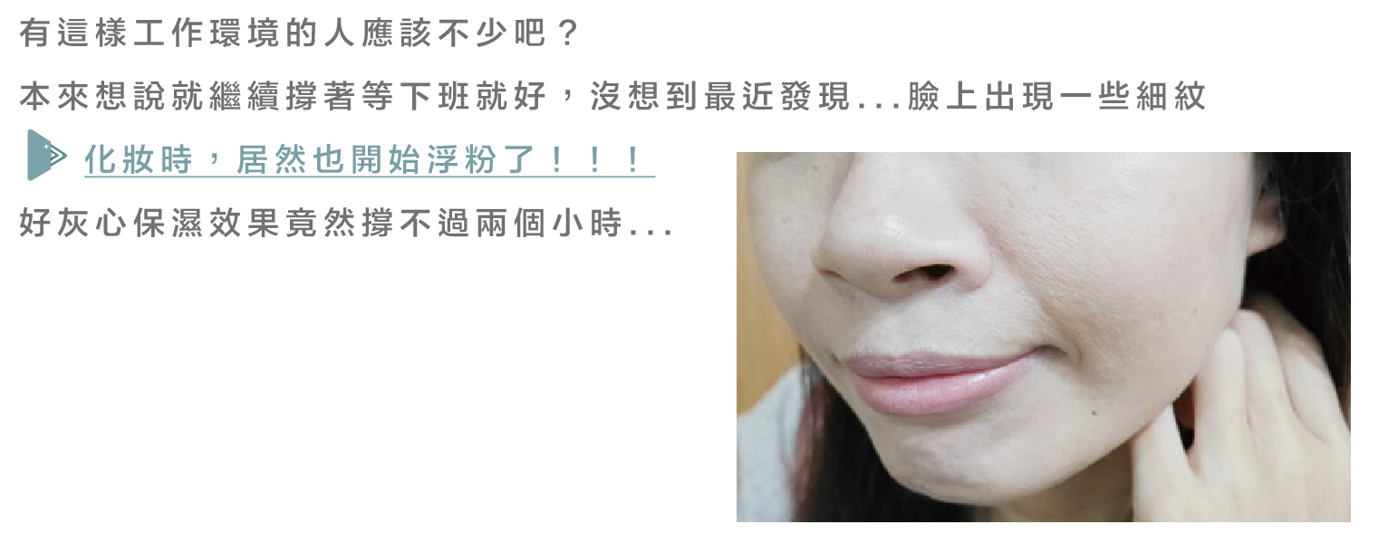 SOTERIA(化妝水/精華液) - 化妝時居然開始浮粉了